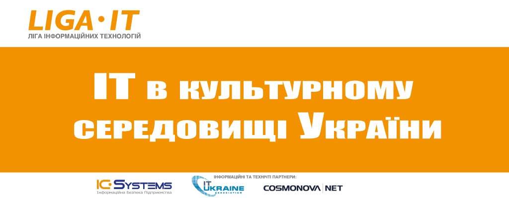 IC-Systems в конференции